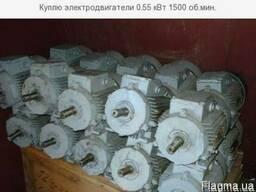 Куплю электродвигатели 0. 55 кВт 1500 об. мин. цена по состоя