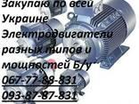 Куплю Электродвигатели - фото 1