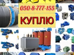 Куплю Электродвигатели электродвигатель Електродвигун трансформатор тельфер мотор-редуктор