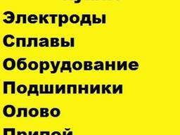 Куплю Электроды ОЗЛ-25Б
