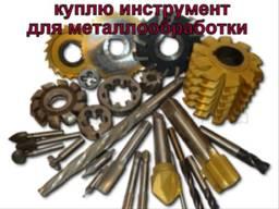 Куплю инструмент для металлообработки сверла плашки метчики