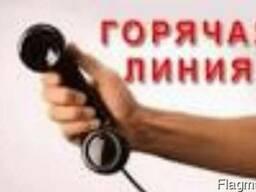 Аренда юридического адреса для фирмы в Днепре
