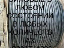 Куплю Кабеля Кабели Силовые Всех Типов б/у и новые от 100 ме