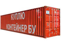 Куплю контейнер 40 футов БУ в т. ч. требующий восстановления