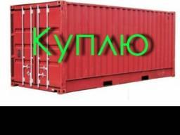 Куплю контейнера