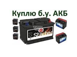 Сдать б. у. Аккумуляторы Киев цена. Прием аккумуляторов Киев