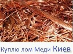 Куплю лом Меди Киев Цена, Куплю лом Латуни Киев Цена.