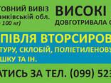 Куплю макулатура, склобій Івано-Франківська область - фото 5