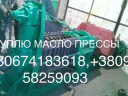 Куплю Масло Прессы Мпш 450 кг Пм 450 Мп 450 и тд по всей Укр
