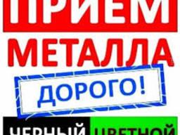 Куплю металлолом в Мелитополе