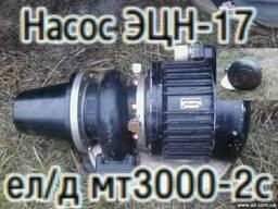 эцн 17 с МТ-3000 2с
