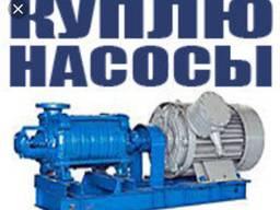 Куплю насосы советские и импортные новые и б/у