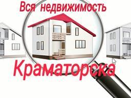 Куплю недвижимость под бизнес в Краматорске