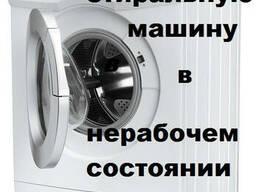 Куплю нерабочую стиральную машинку.