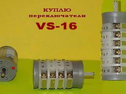 Куплю переключатель VS-16