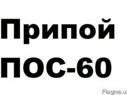 Куплю Припой ПОС-60