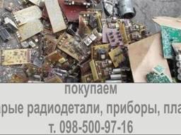 Куплю радиодетали, приборы, платы