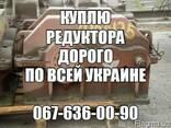 Куплю Редуктора Ц2У-100 , Ц2У-125 , Ц2У-160 Ц2У-200 и другие - фото 1