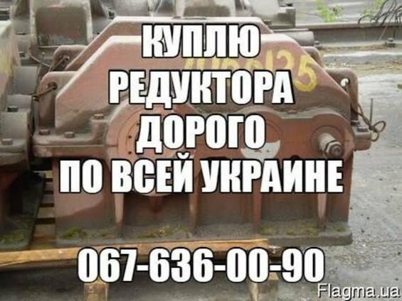 Куплю Редуктора Ц2У-100 , Ц2У-125 , Ц2У-160 Ц2У-200 и другие