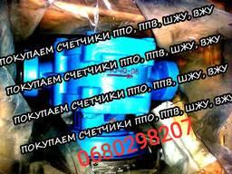 Куплю счетчики жидкости с овальными шестернями ШЖУ-25, ШЖУ-40, ВЖУ-100, ВЖУ-150, ППО-2