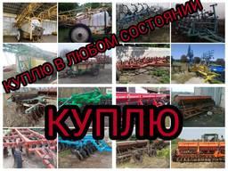 Куплю Сельхозтехнику в любом состоянии по всей Украине