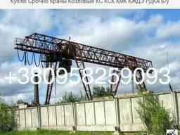 Куплю Срочно Краны Козловые КС КСК КМК КЖДЭ РДКА Б/у