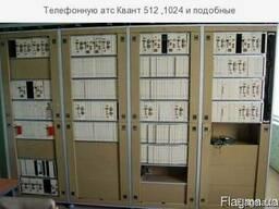Куплю Телефонную АТС Квант, Исток, АТСК