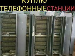 Куплю телефонные станции всей Украине