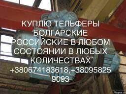 Куплю Тельферы Грузоподъёмные Б/у и новые по всей Украине