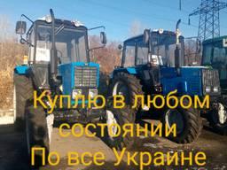 Куплю трактора МТЗ