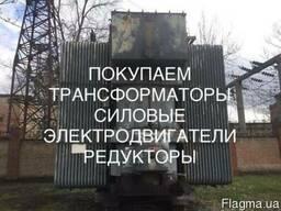Куплю Трансформаторы Масленые ТМ ТМЗ ТМГ Б/у и новые