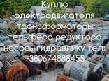 Куплю Трансформаторы силовые масляные сухие ТМ ТМЗ ТМГ ТМТО - фото 2