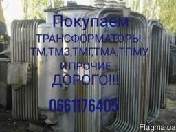 Куплю трансформаторы силовые масляные ТМ ТМЗ Дорого