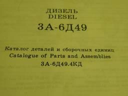 Куплю запчпсти на Д49, вентиля ВВ-32, контакторы, реле