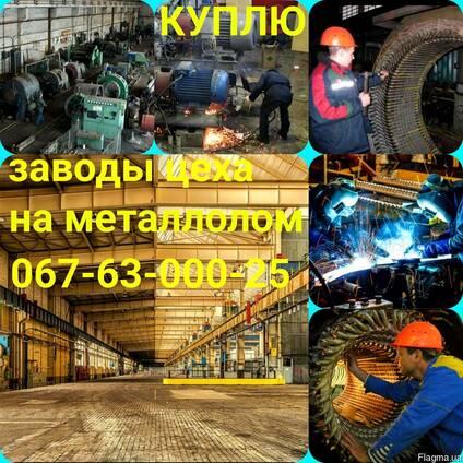 Куплю Заводы Металлоконструкции Дорого