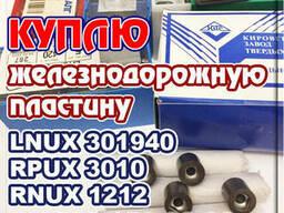 Куплю ж/д пластинуRPUX3010. LNUX301940. RNUX1212
