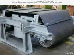 Куплю Железоотделители ЭПС/СЭЖ-80, ПС-80М, ЭПС/СЭЖ-120, ПС-1