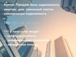 Куплю/Продам жилую/коммерческую недвижимость