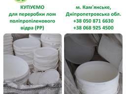 Куплю лом пластиковых ведер полипропиленовых ПП (PP)