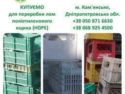 Куплю лом пластмассового ящика полиэтиленового ПНД (HDPE)