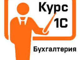 КУРCИ____ Бухгалтерія 8.3, BAS BAF Бухгалтерія, Медок, практика, звітність