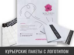 Курьерские пакеты с логотипом малыми тиражами