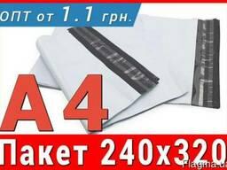 Курьерский пакет 240x320 мм – A4 для отправки Новой Почтой