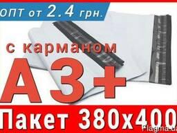 Курьерский пакет 380x400 мм – A3 плюс с карманом