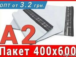 Курьерский пакет 400x600 мм – A2 для отправки Новой Почтой