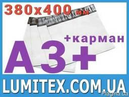 Курьерский пакет [A3 плюс] с карманом - 380x400 мм