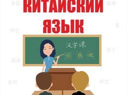 Курс китайского языка для самых маленьких