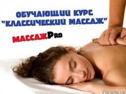 "Курс ""Классический массаж"""