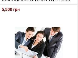 Курси бухгалтерів КИЇВ