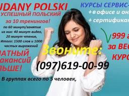 Курси польської мови Кривий Ріг